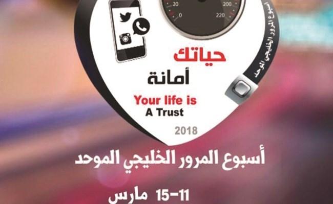 حياتك أمانة شعار اسبوع المرور الموحد لدول مجلس التعاون الخليجي المسيلة الإخبارية